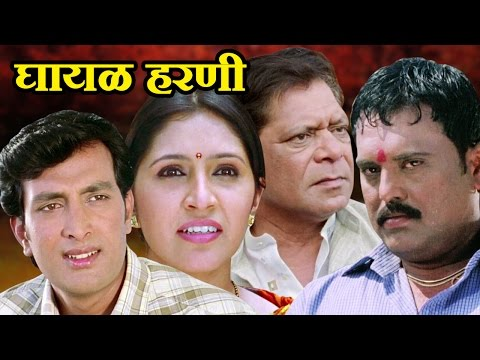 Ghayal Harini | Full Marathi Movie