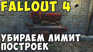 Как убрать лимит на строительство в Fallout 4