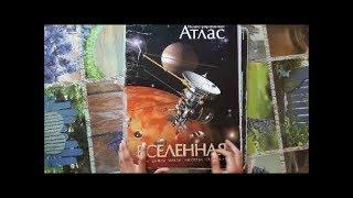 """Обзор книги """"Иллюстрированный Атлас. Вселенная"""""""