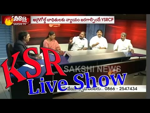 KSR Live Show - YS Jagan Demands Judicial inquiry Over all Agri Gold Scam - 25th March 2017