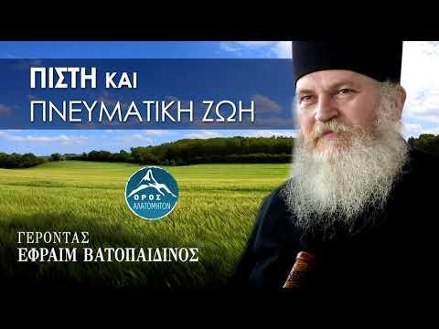 Γέρ. Εφραίμ Βατοπαιδινός - Πίστη και Πνευματική Ζωή