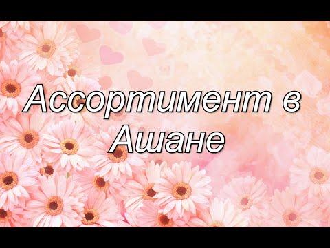😌Ассортимент в Ашане |Вологда|😌