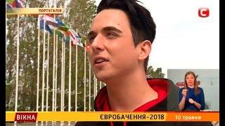 Євробачення-2018 – Вікна-новини – 10.05.2018