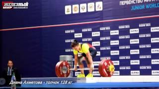 Чемпионат мира по тяжелой атлетике среди юниоров.