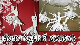DIY Новогодний декор. Снежинки балерины и феи. Мобиль. Новогодние поделки