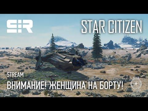 Star Citizen: ВНИМАНИЕ! Женщина На Борту!   3.8.2