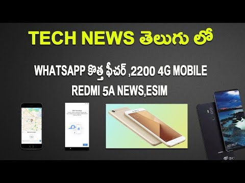Tech News In Telugu: Whatsapp New Feature, Esim, Nokia 9, Moto X4