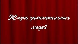 ЖЗЛ - Арямнов Андрей Николаевич