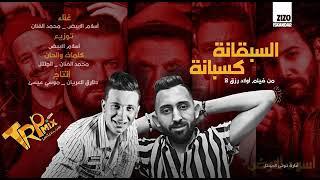 مهرجان السبقانه كسبانة اغنية فليم ولاد رزق 2 غناء محمد الفنان اسلام الابيض