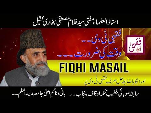 Sahibzada Pir #Qamar Sultan Olad Hazrat Sultan Bahoo R.A Ki Astana #Pir Akhtar Rasool Qadri Pe Amad. from YouTube · Duration:  14 minutes 44 seconds