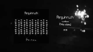ペンギンラッシュ - 雨情