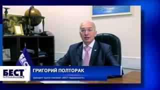 видео Работа Бест - Недвижимость