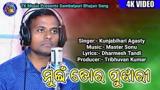 Mui Tor Pujhari ( Singer - Kunjabihari ) 4K Video 2019 New Sambalpuri Maa Bhajan || Tk Music Raipur