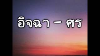 อิจฉา - ศร