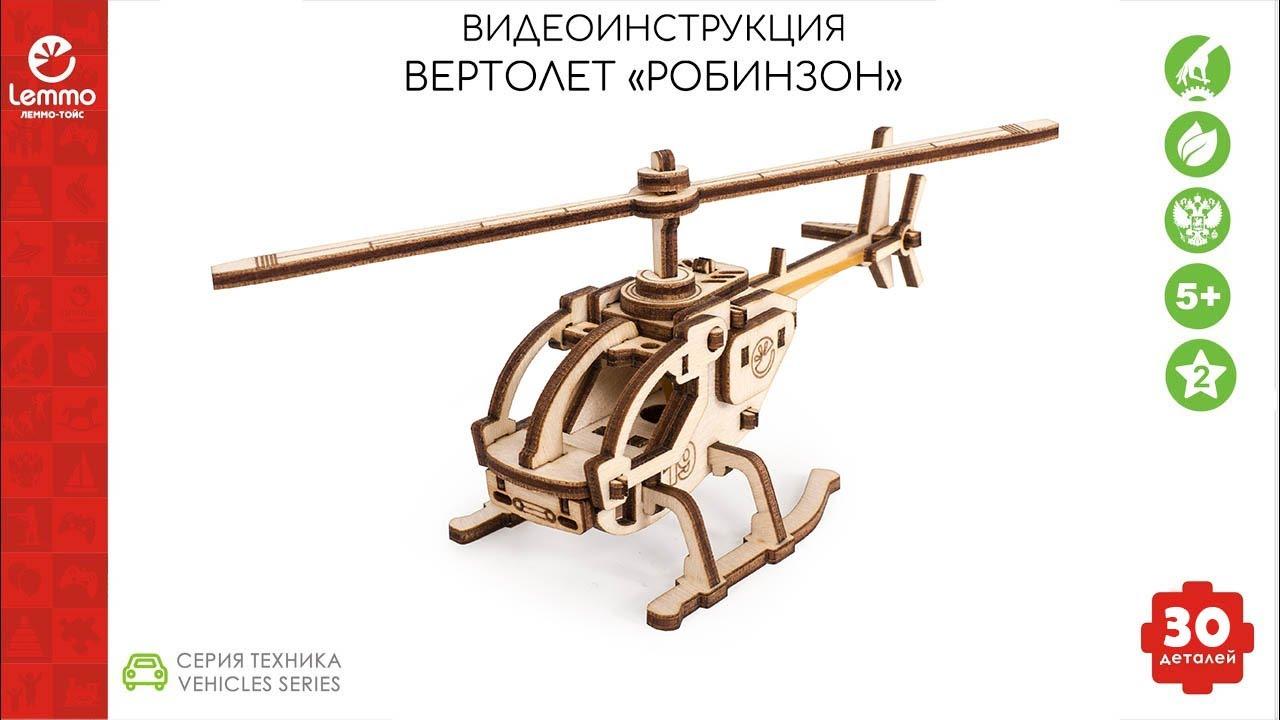 Как собрать вертолет РОБИНЗОН Lemmo-toys