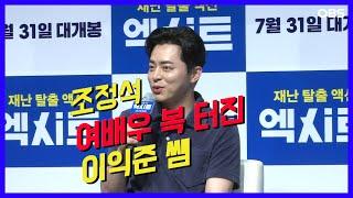 [재밌는 제작보고회] 조정석 여배우 복터진 '슬…