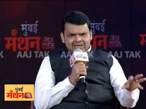 न मैं मुसलमानों के खिलाफ हूं, न मस्जिद के: Devendra Fadnavis   Mumbai Manthan