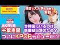 AKB48の千葉恵里がK-POPデビューが噂される中 韓国に秘密裏に入国!その真相とは!?