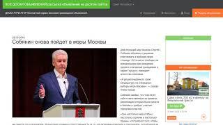 Смотреть видео Собянин снова пойдет в мэры Москвы. онлайн