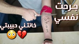 شاب يجرح يده بالسكين من اجل حبيبته(حالات واتس اب)