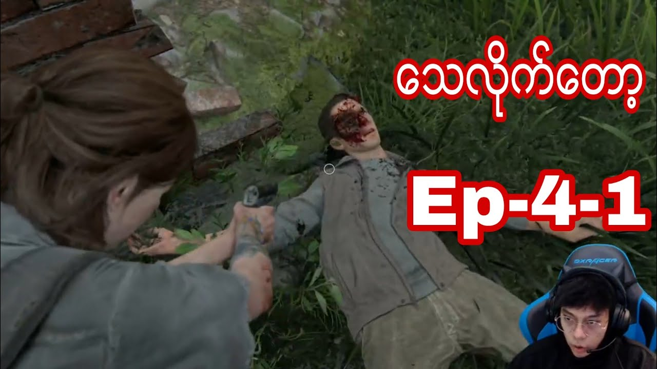 THE LAST OF US PART 2  STREAM EP4 1