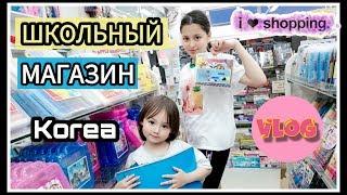 Магазин для школьников/ KOREA/ VLOG