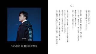 短篇集 / TAISAYO(勝手にREMIX「気にしない / KEN THE 390」)