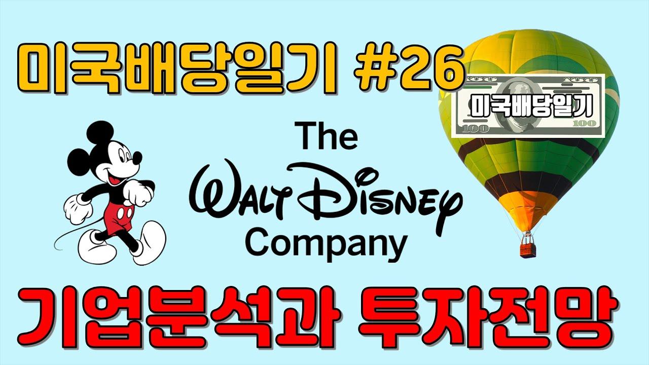 미국배당일기 #26 아이들의 꿈과 희망 디즈니의 기업분석과 투자전망