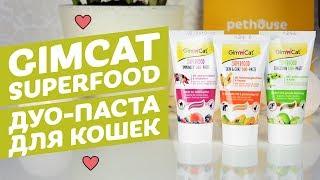 Витаминизированная паста для кошек  GimCat Superfood Duo-Paste обзор