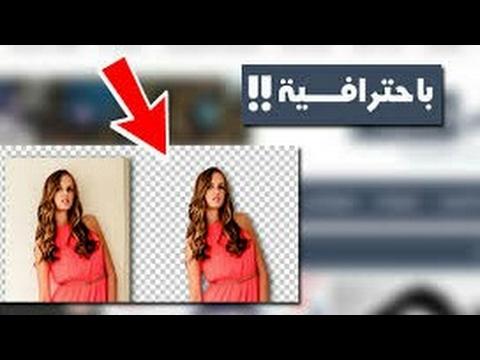 افضل برنامجين لجعل خلفية الصورة شفافة Youtube