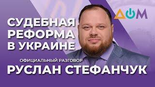 Украинских судей будут проверять на профпригодность | Официальный разговор