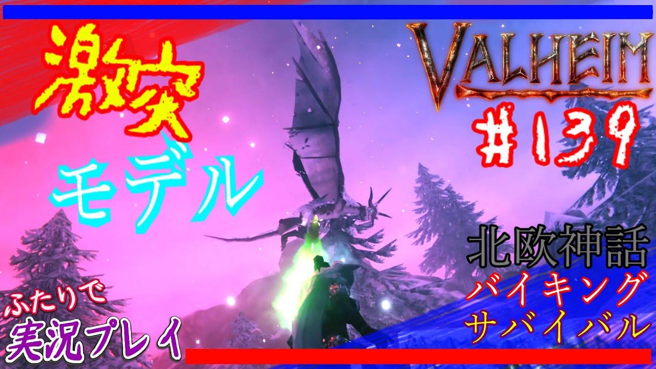 #139【Valheim】激突モデル戦!極寒の頂にて!【二人実況:五十六視点】