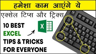 10 Most Used Excel Tricks & Shortcuts   Save Time   Excel Pro