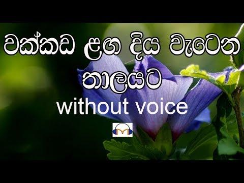 Wakkada Langa Karaoke (without voice)  වක්කඩ ළඟ දිය