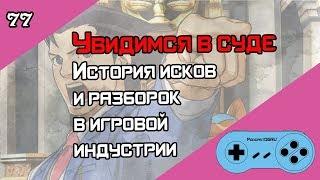 👨⚖️ Авторские Права и Судебные Иски в Игровой Индустрии - Old-Games.RU Podcast №77