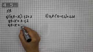 Упражнение 59.  Математика 6 класс Виленкин Н.Я.