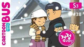 KBS 검정고무신 3기 38화 아빠의 행복