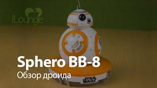 Обзор Дроида Sphero BB-8 Star Wars