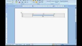 Microsoft Word 2007. Урок 16. Объединение и разбиение ячеек таблицы