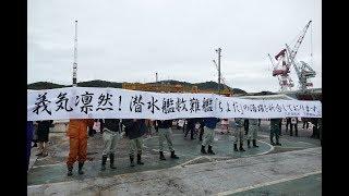 祝 就役 潜水艦救難艦ちよだ 三井玉野事業所離岸