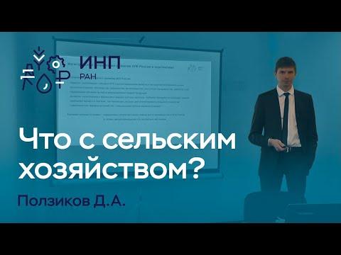 Состояние сельского хозяйства. Ползиков Дмитрий Александрович