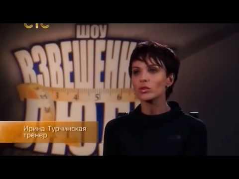 Взвешенные люди 3 сезон () 3 выпуск смотреть онлайн