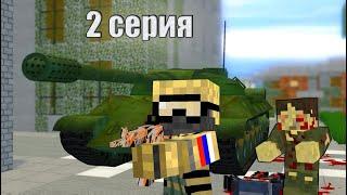 МЫ НЕ СДАДИМСЯ! - ЗОМБИ АПОКАЛИПСИС - Minecraft сериал - 2 СЕРИЯ