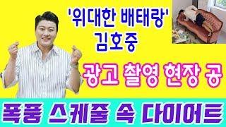 '위대한 배태랑' 김호중, 광고 촬영 현…