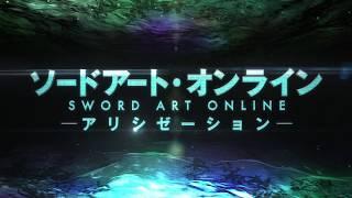 TVアニメ「ソードアート・オンライン アリシゼーション」第1弾PV thumbnail