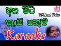 Gambar cover Athamita kasi panam | අත මිට කාසි පනම් | Karaoke | Without Voice |