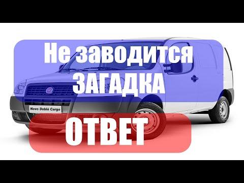 Fiat Doblo не заводится  ЗАГАДКА  Ответ