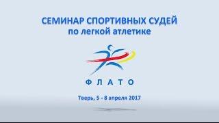 Семинар спортивных судей в Твери