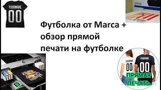 Футболка от Marca + обзор прямой печати на футболке