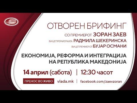 Отворен брифинг: Економија, реформа и интеграција на Република Македонија